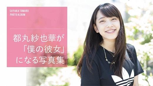 都丸紗也華さんのファン参加型の写真集制作プロジェクトがスタート 制作チームの一員になって撮影に参加できる!