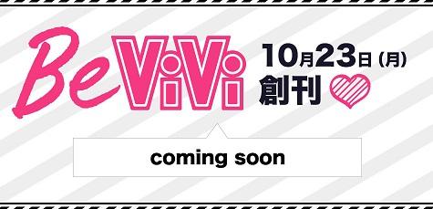 楽天と講談社がスマホファッションマガジン『BeViVi』を創刊