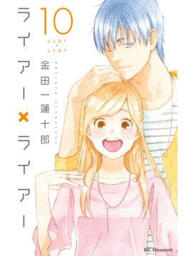 「honto」週間ストア別ランキング発表(2017年9月10日~9月16日) 『ライアー×ライアー 10』が電子書籍1位