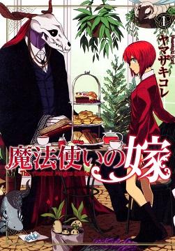 魔法使いの嫁 (c)ヤマザキコレ/マッグガーデン