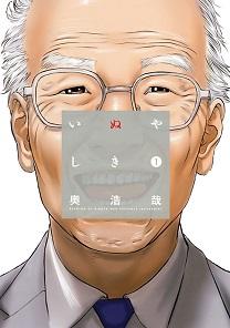 いぬやしき (c)奥浩哉/講談社