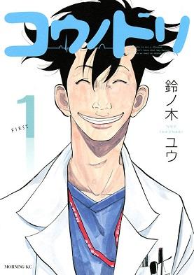 コウノドリ (c)鈴ノ木ユウ/講談社