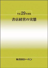トーハン、平成29年度版『書店経営の実態』を刊行