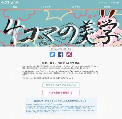 日本初の4コマ漫画専門SNS「4コマgram」運営のナックルボールが資金調達 元楽天副社長の島田亨さんら出資
