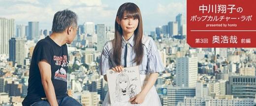honto「中川翔子のポップカルチャー・ラボ」第3弾は『いぬやしき』『GANTZ』の漫画家・奥浩哉さんがゲスト