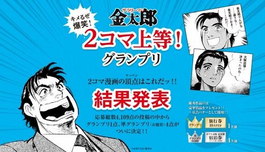 2コマ漫画キャンペーン「キメるぜ爆笑!サラリーマン金太郎 2コマ上等!グランプリ」受賞作が決定!