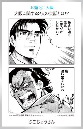 準グランプリ<大阪部門>