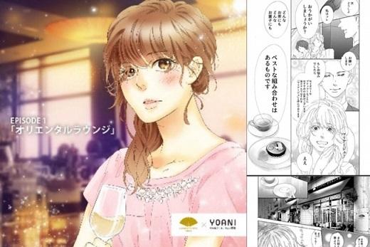 代々木アニメーション学院×マンダリン・オリエンタル東京 「漫画制作プロジェクト」第1話と2話を公開 ホテルの「食とおもてなし」を通し日本橋で自分を再発見する物語