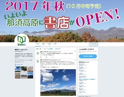 ベレ出版・元社長の内田眞吾さんが那須で書店を開業 「本屋が地域の文化を育む、地域の読者が本屋を育てる」