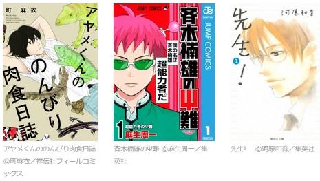 めちゃコミックが『アヤメくんののんびり肉食日誌』『斉木楠雄のΨ難』『先生!』などを無料配信