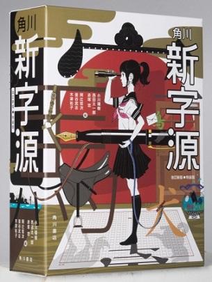中村佑介さんと創刊半世紀の漢和辞典『角川新字源』がコラボ!歴史ある辞典なのにかわいい!