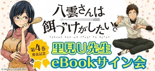 里見Uさん『八雲さんは餌づけがしたい。』第4巻発売記念!eBookJapanが電子書籍に自分宛のサインがもらえる「eBookサイン会」を開催!