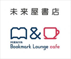 未来屋書店が自分のペースで気兼ねなく使える新スタイルの「時間制ブックカフェ」を初出店 高崎オーパで10/13から