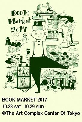 「本当におもしろい本」だけを集めた本好きのためのブックフェア「BOOK MARKET」 東京・信濃町で開催