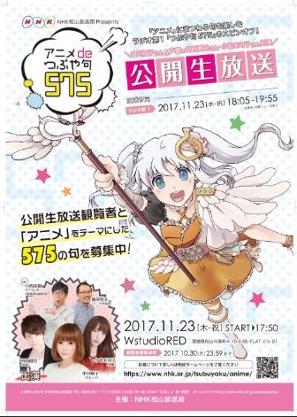 「アニメdeつぶや句575」NHKラジオ第1がアニメをテーマにした句を募集 中川翔子さん、小松未可子さんらが出演