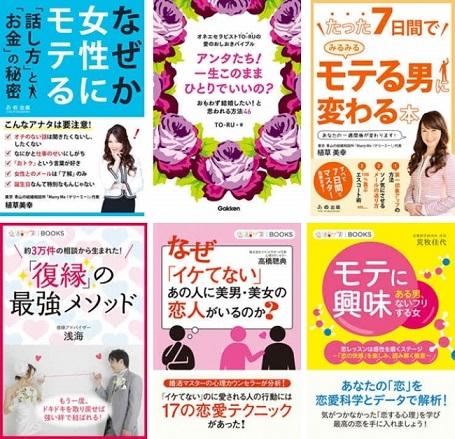 恋愛・結婚!幸せ成就本半額キャンペーン 学研リレーSALE〔~10/26〕