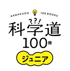 科学を楽しむブックフェア「科学道100冊ジュニア」全国500カ所の書店&図書館で順次開催