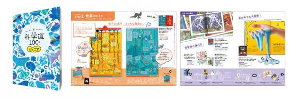 「科学道100冊ジュニア」ブックレット