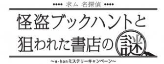 求ム名探偵「怪盗ブックハントと狙われた書店の謎」 オンライン書店「e-hon」で体験型謎解きキャンペーンを開催