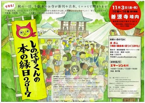「しのばずくんの本の縁日 2017」千駄木のお寺が新刊や古本、ミニコミで埋まります!