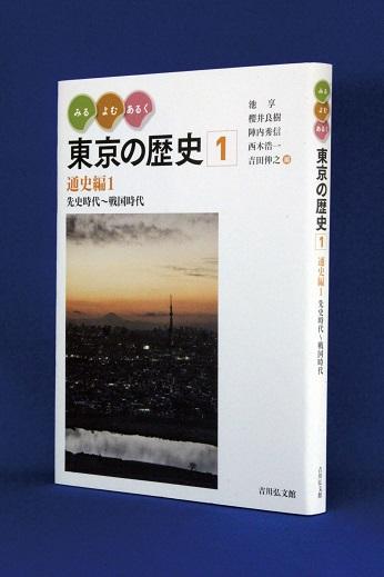 「東京」の新たなヒストリーを3つのコンセプトで読み解く!『みる・よむ・あるく 東京の歴史』全10巻が刊行開始 ▲東京の歴史 通史編1