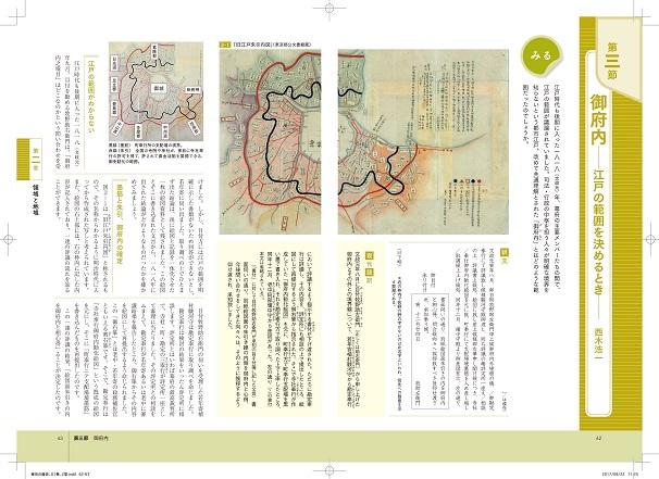 東京の歴史組見本「みる」
