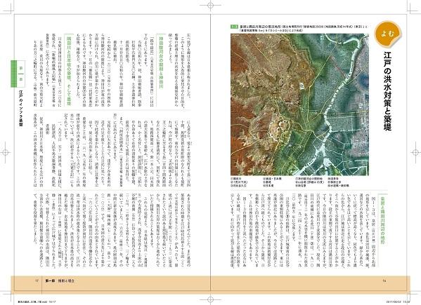 東京の歴史組見本「よむ」