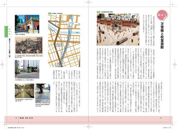 東京の歴史組見本「あるく」