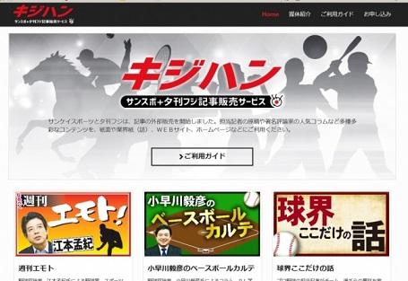「キジハン」産経新聞社がサンスポ、夕刊フジの記事を販売 スポーツ、ゴルフレッスン、エンタメ、生活情報など