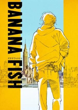 漫画家・吉田秋生さんの『BANANA FISH』が2018年フジテレビでアニメ化へ 40周年記念プロジェクトの一環として ▲(c)吉田秋生・小学館/Project BANANA FISH