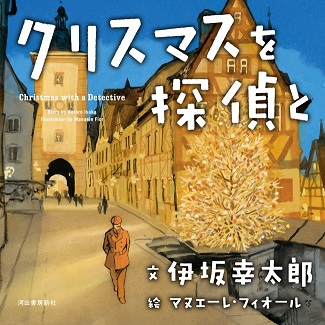 伊坂幸太郎さんが贈る聖夜の奇跡の物語『クリスマスを探偵と』 感想を送るとイブに名前入り特装本などのプレゼントが届く豪華キャンペーンも