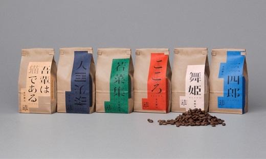 AIと珈琲のプロがコラボし、ブレンドコーヒー「飲める文庫」を新開発 名作文学の読後感をコーヒーの味わいで再現