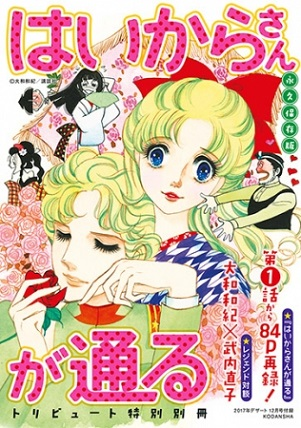 『デザート』12月号は『はいからさんが通る』トリビュート特別別冊が付録 「はいからさん愛」溢れる漫画家&著名人が大集合!