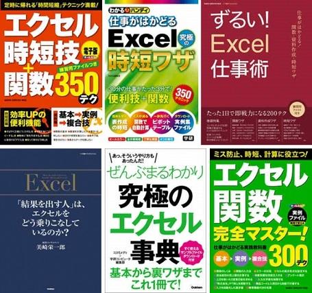 Excel(エクセル)の基本&便利ワザ本半額キャンペーン 学研リレーSALE〔~11/9〕