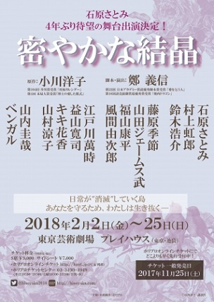 芥川賞作家・小川洋子さんの『密やかな結晶』を鄭義信さんが舞台化 石原さとみさんが小説家役で主演