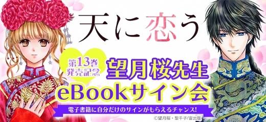 望月桜さん『天に恋う』第13巻発売記念!電子書籍に自分宛のサインがもらえる「eBookサイン会」を開催!