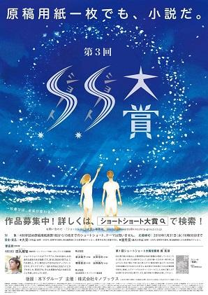 第3回「ショートショート大賞」開催 審査員長はピース・又吉さん絶賛の作家・田丸雅智さん