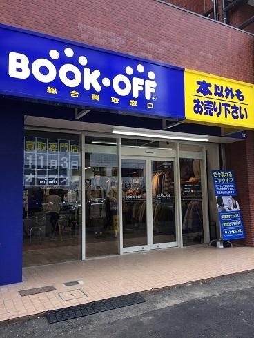 ブックオフ初の買取専門店が中目黒にオープン 本以外の買取も可能
