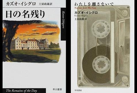 「honto」10月月間ランキング ノーベル文学賞受賞カズオ・イシグロ作品が総合ストアランキングを席巻