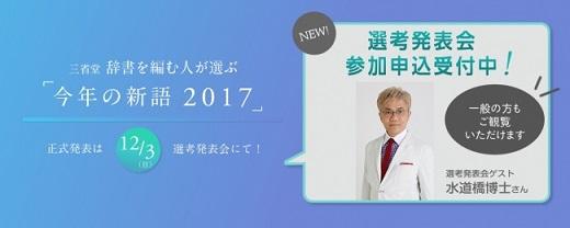 「今年の新語2017」選考発表会開催決定! 特別ゲストは水道橋博士さん