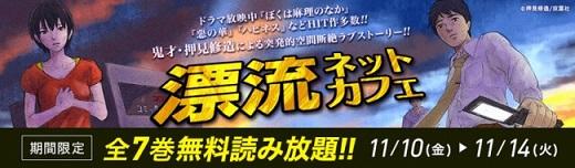 押見修造さん『漂流ネットカフェ』全7巻が期間限定で無料に! honto電子書籍ストアで11/14まで