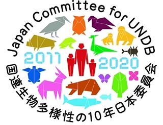 国連生物多様性の10年日本委員会が「生物多様性の本箱~みんなが生きものとつながる100冊~」を愛媛県・別子銅山記念図書館に寄贈