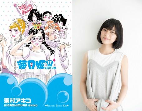 『海月姫』芳根京子さん主演で連ドラ化 完結巻17巻刊行