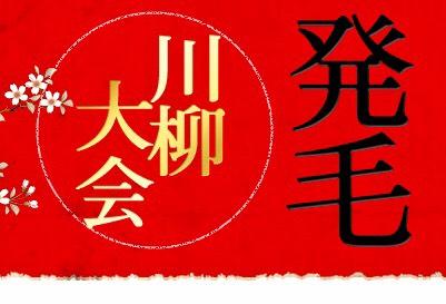 「発毛川柳大会2017」結果発表! リーブ21が主催