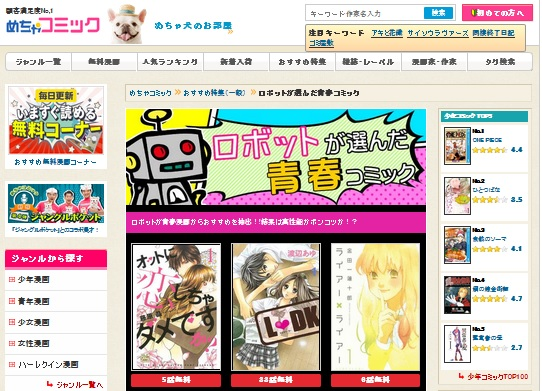 「めちゃコミ」がAIを作品プロモーションに活用 「ロボットが選んだおすすめ漫画」を公開!