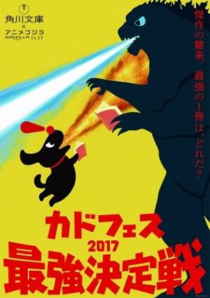 「カドフェス最強決定戦2017」みんなが選んだ2017年の角川文庫はこの一冊!『GODZILLA 怪獣惑星』とコラボ!