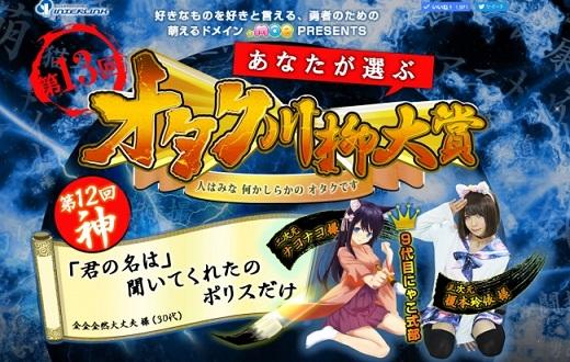 「第13回オタク川柳大賞」開催 アニメ、マンガ、コスプレ、ゲームのためのドメイン「.moe」の運営会社が主催