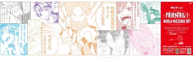 漫画は国境を超える!真島ヒロさん『FAIRY TAIL』完結記念ワールドメッセージアート企画 渋谷、ロンドン、世界各地へ