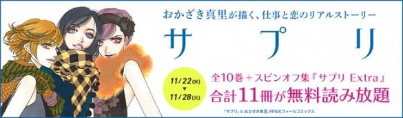 おかざき真里さん『サプリ』全10巻が期間限定で無料に! honto電子書籍ストアで11/28まで