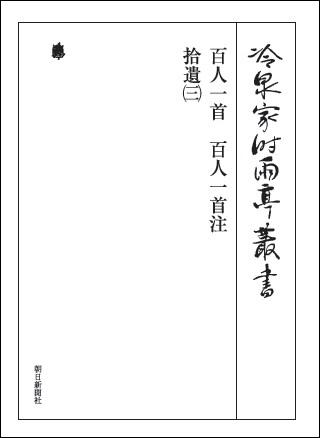「冷泉家時雨亭叢書」全100巻、25年の歳月をかけて完結